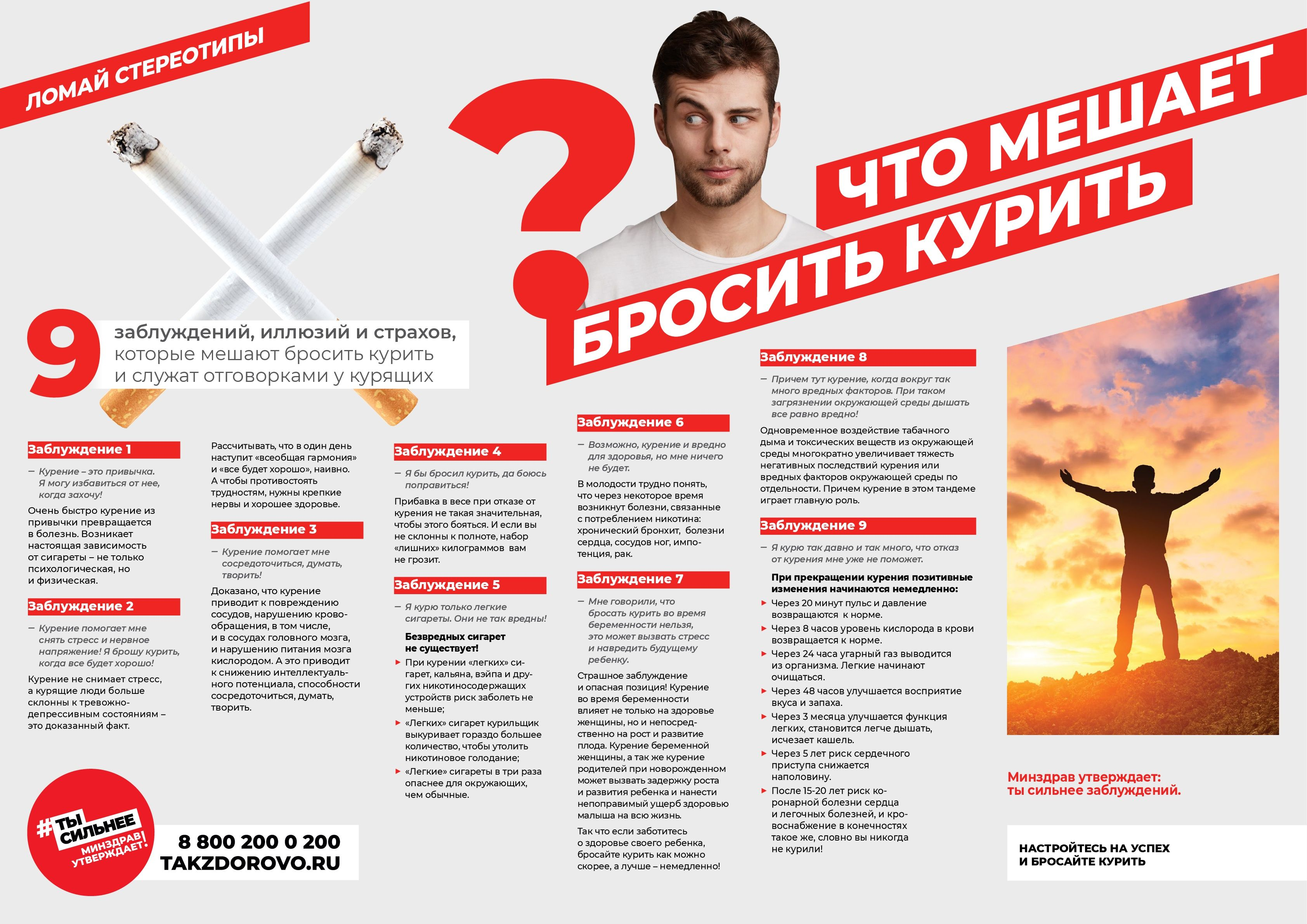b_0_0_0_00_http___www.takzdorovo.ru_files_cd_9ab_cf90029405d56c12b193808b419_Minzdrav_poster_alko-001.jpg