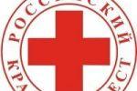 Подробнее: 8 мая - Всемирный день Красного Креста и Красного Полумесяца