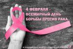 Подробнее: 4 февраля – Всемирный день борьбы с раком