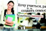 Подробнее: 11 сентября 2017 года Всероссийский День трезвости и борьбы с алкоголизмом