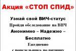 Подробнее: Акция «СТОП СПИД»