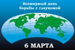 Подробнее: 6 марта - Всемирный день борьбы с глаукомой