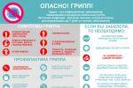 Подробнее: Профилактика ОРВИ и гриппа (материалы Минздрава РФ)