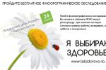 Подробнее: 24 марта - Всемирный день борьбы с туберкулёзом