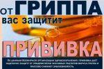 Подробнее: Памятка для населения по гриппу и иммунопрофилактике гриппа