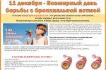 Подробнее: 11 декабря - Всемирный день борьбы с бронхиальной астмой