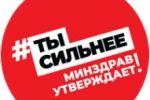 Подробнее: Информационно-коммуникационная кампания МЗ РФ «Ты сильнее!»