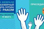 Подробнее: 4 февраля 2018 года Всемирный День борьбы с раком