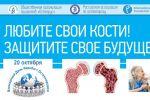 Подробнее: 20 октября - Всемирный день борьбы с остеопорозом