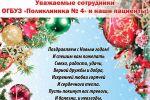 Подробнее: С наступающим Новым годом и Рождеством